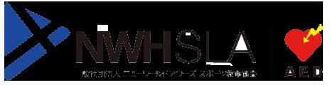 一般社団法人NWHスポーツ救命協会